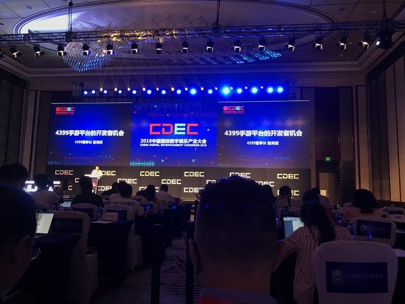 C3动漫网受邀参加中国国际数字娱乐产业大会-C3动漫网