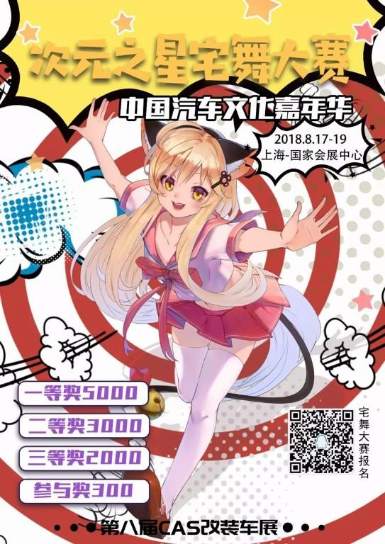 最后通牒!中国汽车文化嘉年华-魔幻二次元它lei了lei了!-C3动漫网
