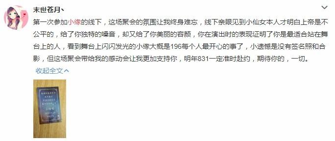 斗鱼二次元偶像小缘萌动广州城,夏日聚会第三弹开启!-C3动漫网