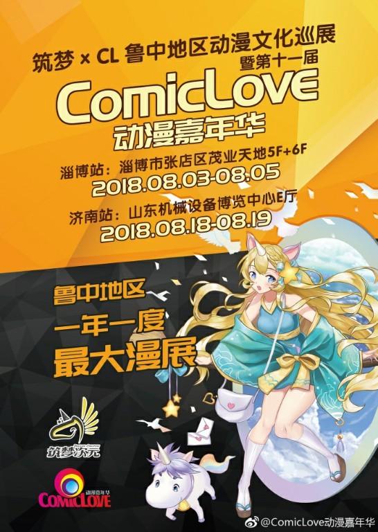 CL济南站开幕在即!周边礼品负责任剧透!-C3动漫网