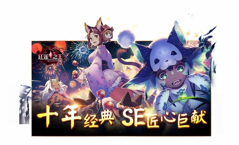 最纯正日系体验,SE社《红莲之王》强大制作阵容曝光-C3动漫网