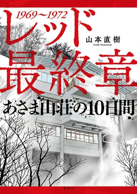 山本直树《Red 最终章 浅间山庄的10日间》今日发售-C3动漫网