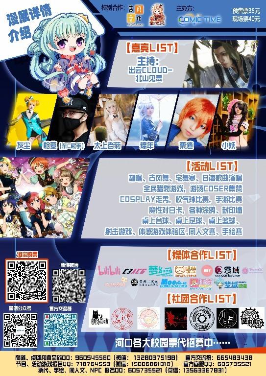 COMIC TIME2.0中秋游玩会 二宣.-C3动漫网