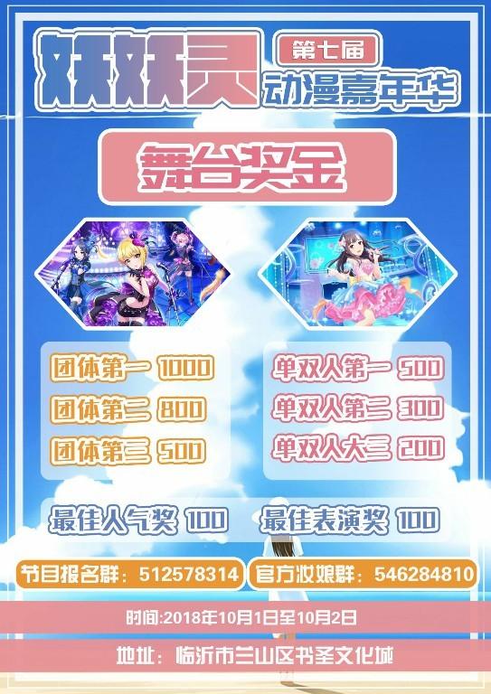 第七届妖妖灵动漫嘉年华(一宣)-C3动漫网