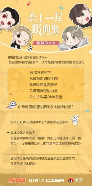 腾讯动漫出品的中国漫画《恋上一屋吸血鬼》首登时代广场广告-C3动漫网