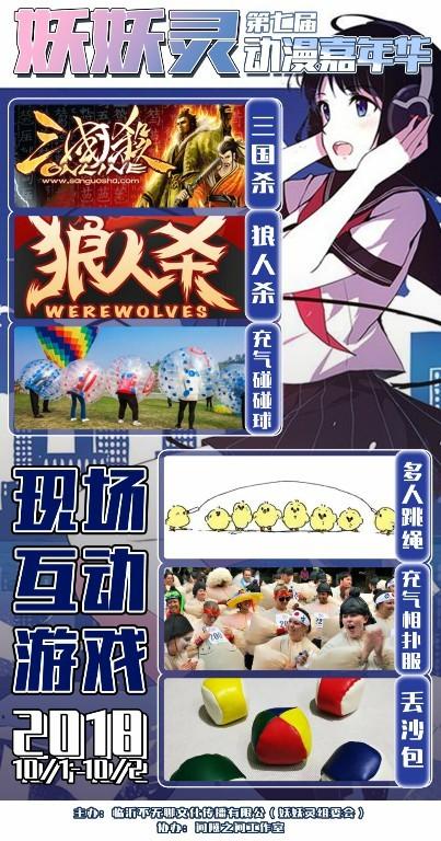 【二宣】第七届妖妖灵动漫嘉年华-C3动漫网