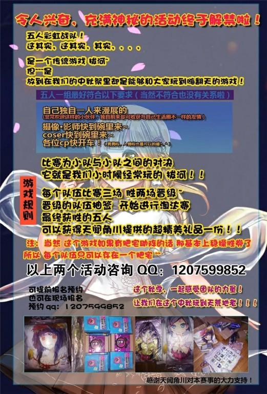 梦幻理想乡动漫展-沈阳中秋节动漫嘉年华,12大特色通通解禁!-C3动漫网