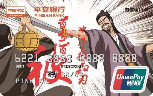 有妖气成立9周年 携手平安银行信用卡邀你免费看漫画-C3动漫网