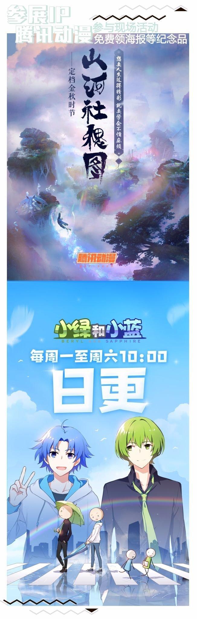 光都五周年秋日祭二宣来啦-C3动漫网
