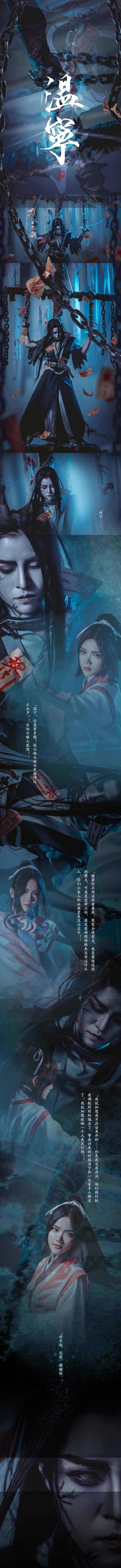 【COSPLAY】魔道祖师——鬼将军-C3动漫网