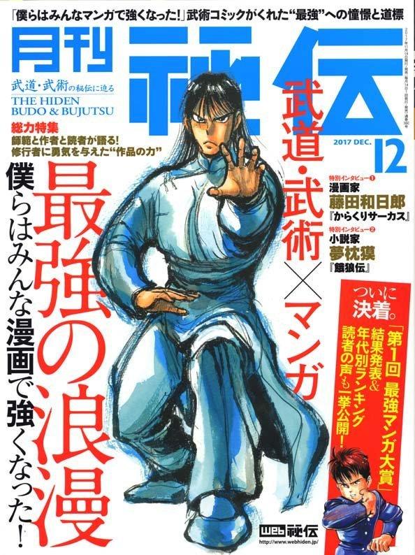 漫画家藤田和日郎与他作品中的中国元素-C3动漫网