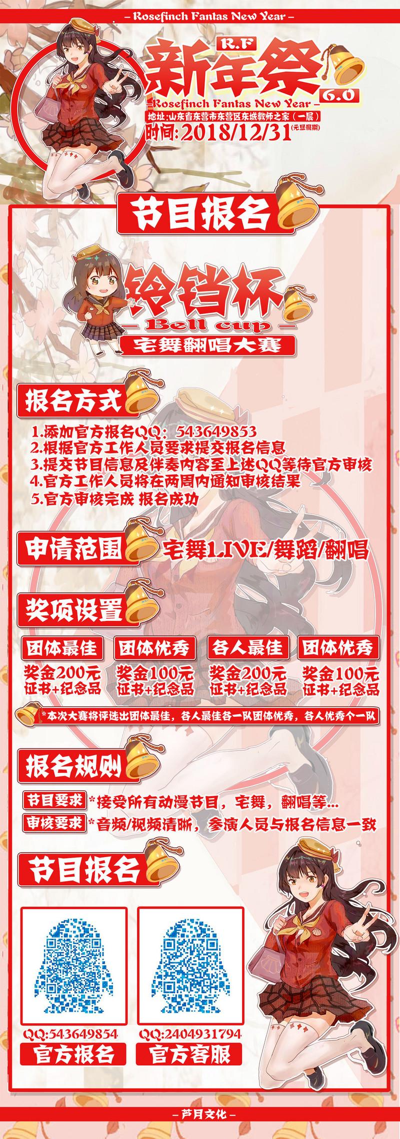 【二宣】RF新年祭6.0(つb′?`)-C3动漫网