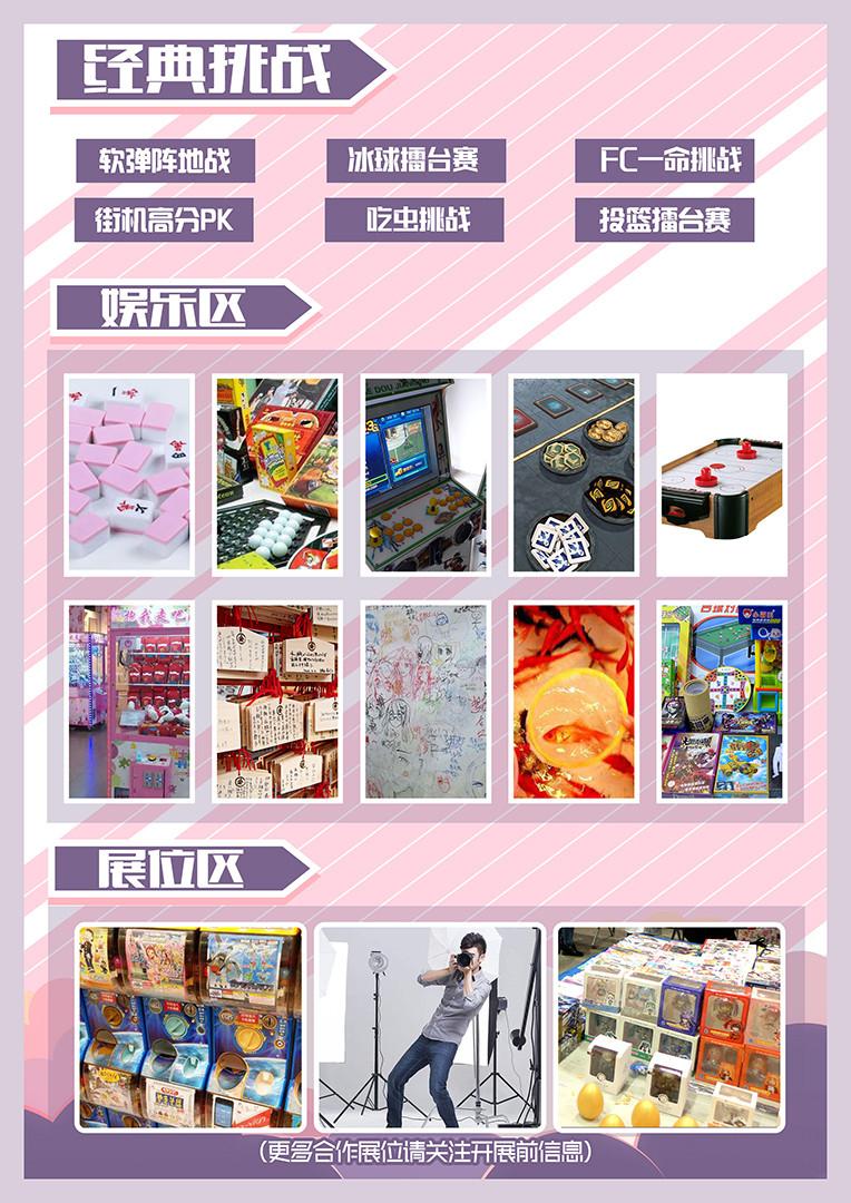 滨州经典动漫展06 大家一起来玩吧~-C3动漫网