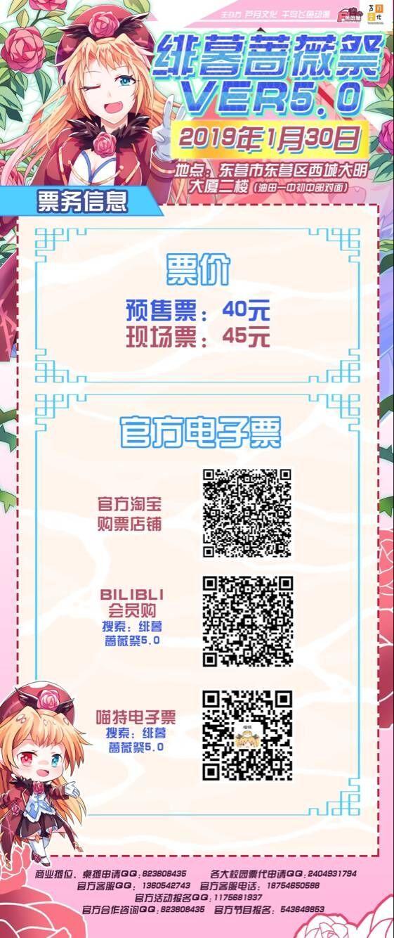 【二宣】绯暮蔷薇祭5.0-C3动漫网