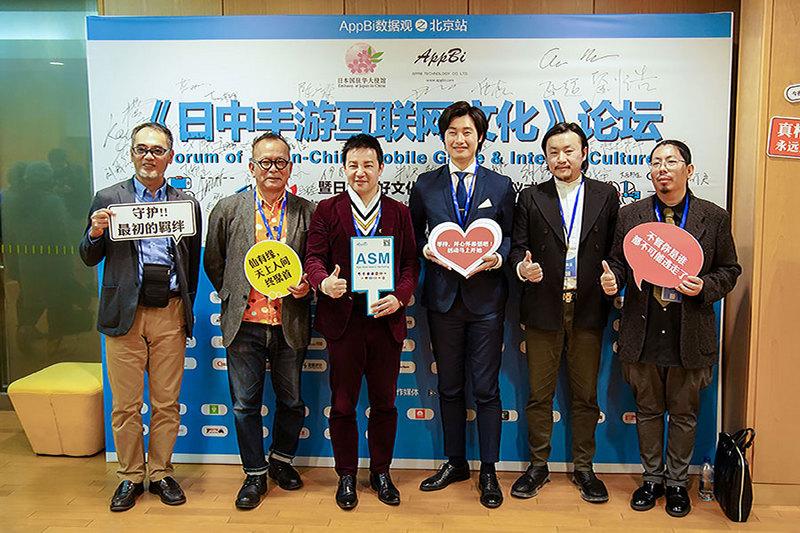 AppBi数据观之《日中手游互联网文化》论坛全景回顾:中国游戏出海日本正当时-C3动漫网