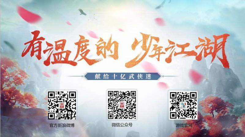 一剑长虹三集连播丨3D国漫登峰之作《少年歌行》定档12.26-C3动漫网