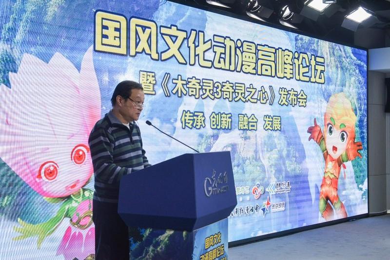 国风文化动漫高峰论坛 暨《木奇灵3奇灵之心》发布会顺利召开-C3动漫网