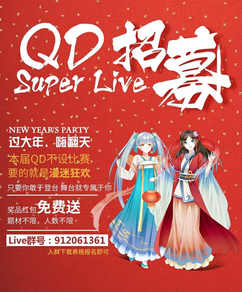 全职舞剧现场点映 QD嘉年华新春祭强势来袭~-C3动漫网