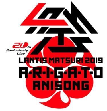 日本动漫唱片公司Lantis纪念其成立20周年举办连续3天的大型演唱会 BANDAI-C3动漫网