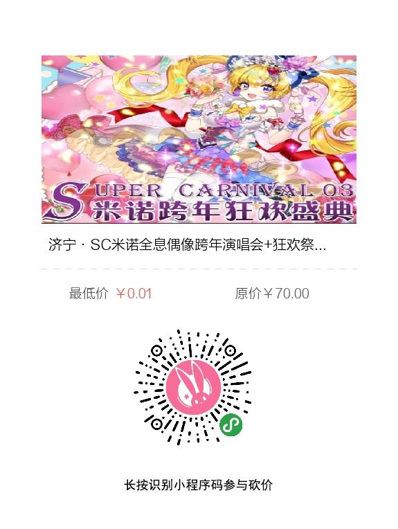 济宁SC米诺全息偶像跨年演唱会+狂欢祭-C3动漫网