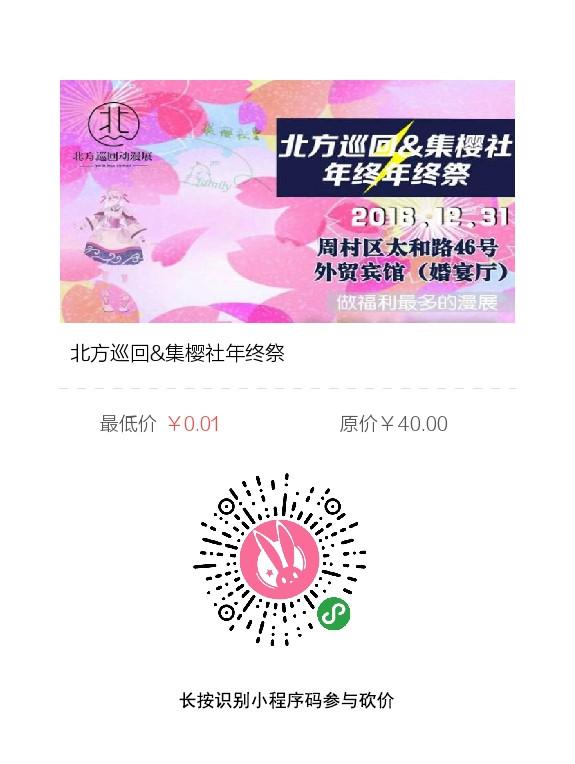 淄博北巡&集樱阁漫展-C3动漫网