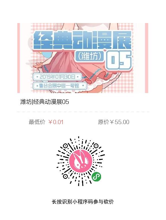 潍坊经典动漫展05 文末有福利-C3动漫网