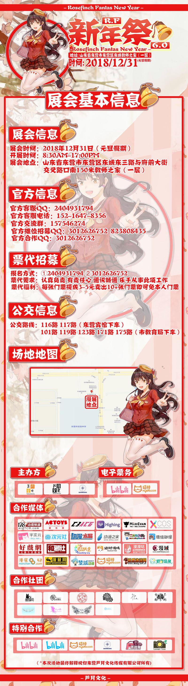 【三宣】RF新年祭6.0 现场活动情报大揭秘-C3动漫网