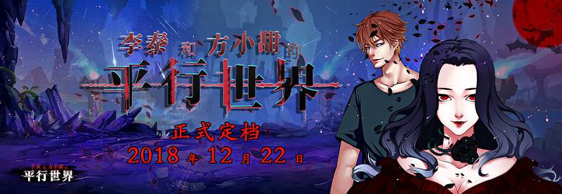 动态漫画丨《李泰和方小甜的平行世界》正式定档12月22日-C3动漫网