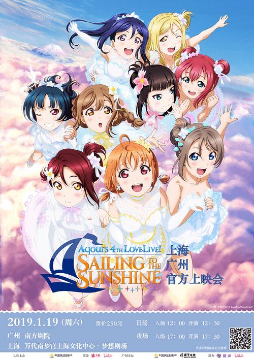 LoveLive! Sunshine!! Aqours 4th LoveLive! ~Sailing to the Sunshine~官方上映会-C3动漫网