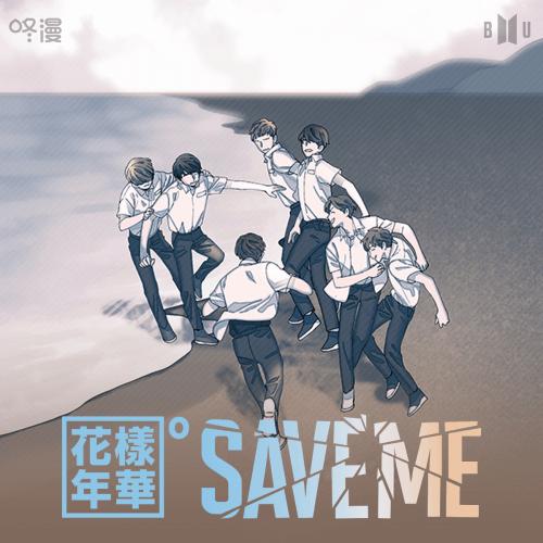 BU漫画花样年华Pt.0《SAVE ME》登录咚漫-C3动漫网