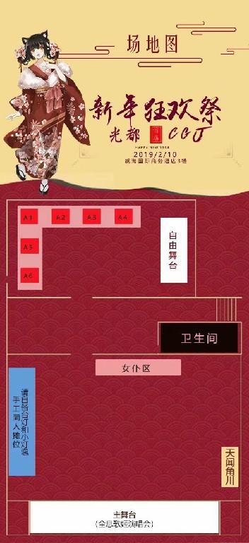 光都&CGJ合展拜年狂欢祭二宣-C3动漫网