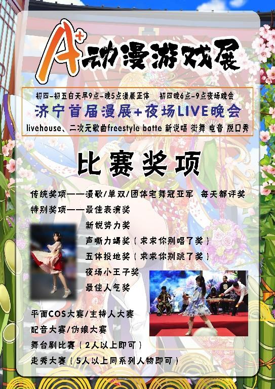 2019~A+动漫游戏展信息大公开-C3动漫网