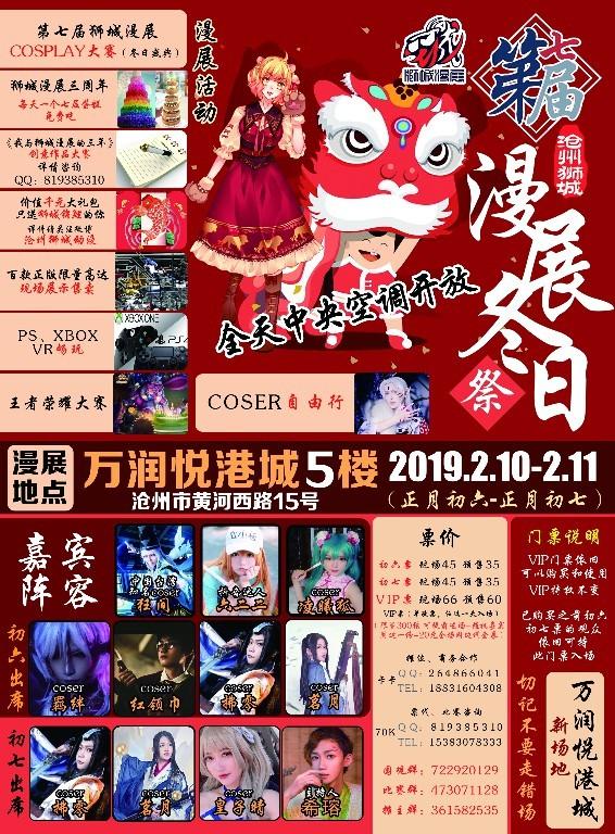 第七届沧州狮城漫展冬日祭(三周年庆典)-C3动漫网