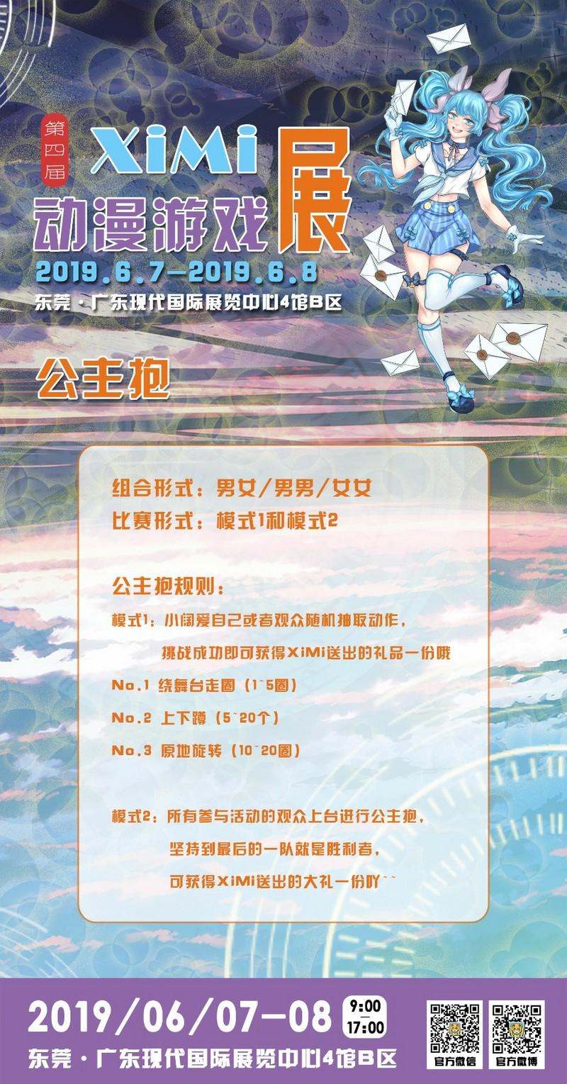 【初宣】XiMi动漫游戏周年庆 -- 我们不见不散-C3动漫网