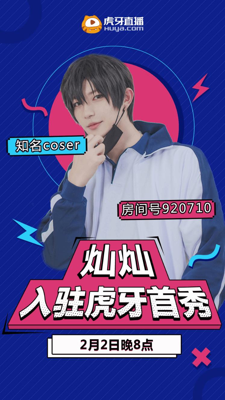 超人气coser灿灿虎牙首秀-C3动漫网