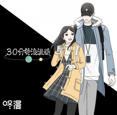 咚漫《30分钟浪漫路》漫改网剧开机,多部恋爱漫画清新来袭-C3动漫网
