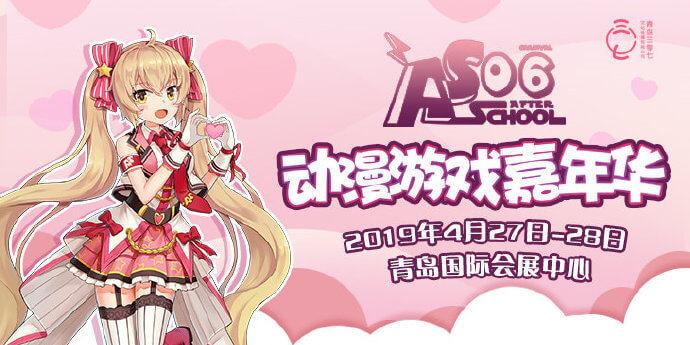 青岛AS06动漫游戏嘉年华相约五一!-C3动漫网