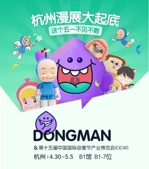 咚漫杭州漫展即将启程,平台全新佳作接连上线-C3动漫网
