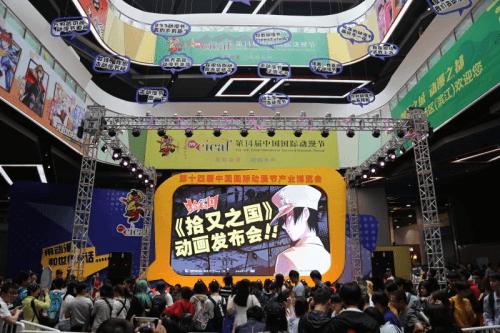 拾又之国+隐世华族,两大IP携手翻翻动漫登陆中国国际动漫节-C3动漫网