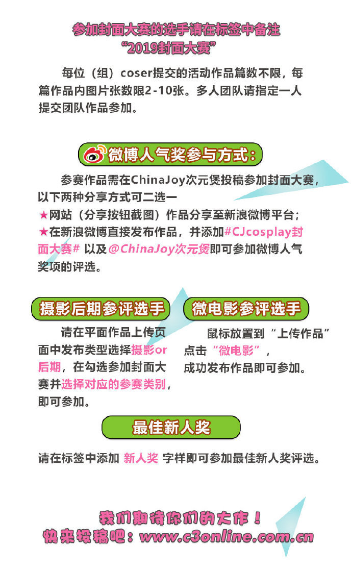 2019ChinaJoy封面大赛第三周新人奖揭晓-C3动漫网