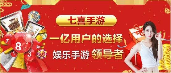 七喜手游登上App Store免费榜第一名 周下载超千万-C3动漫网