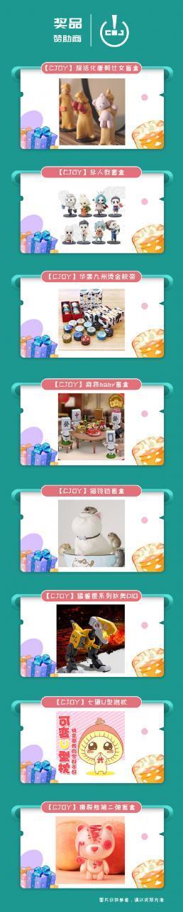 2019 ChinaJoy封面大赛第四周周优秀票选结果公布-C3动漫网