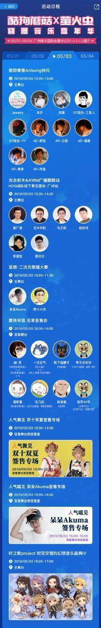 五一广州酷狗蘑菇X萤火虫漫展日程福利全攻略-C3动漫网