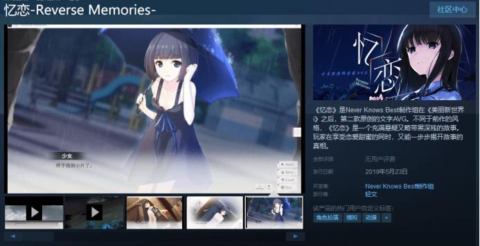 当你喜欢的人失去了关于你的记忆?恋爱AVG《忆恋》Steam正式发售!-C3动漫网