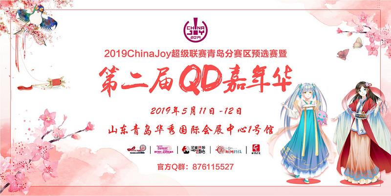 QD嘉年华第二届终宣 CJ青岛赛区开赛 展馆内容嘉宾全解禁-C3动漫网