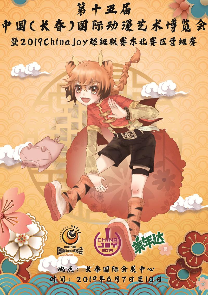 端午小长假玩转第十五届中国(长春)国际动漫艺术博览会-C3动漫网