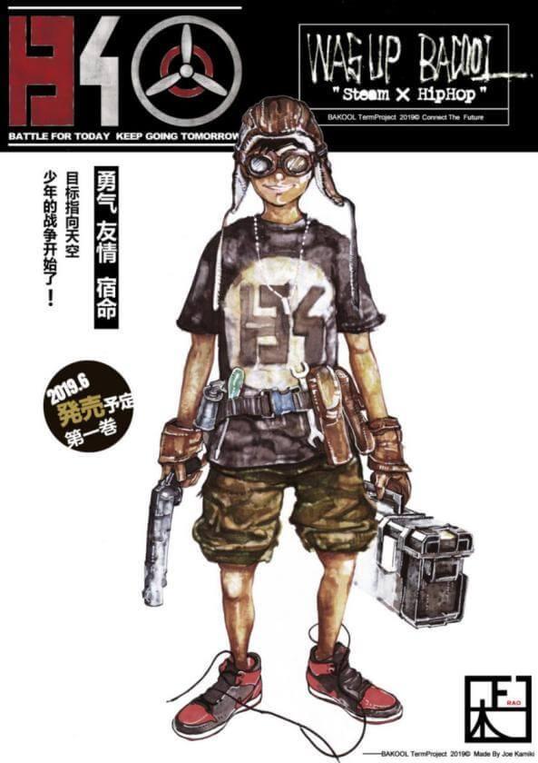 鬼才漫画家上木一新作暑期定档,飞熊动漫蒸汽科幻精品IP预热-C3动漫网