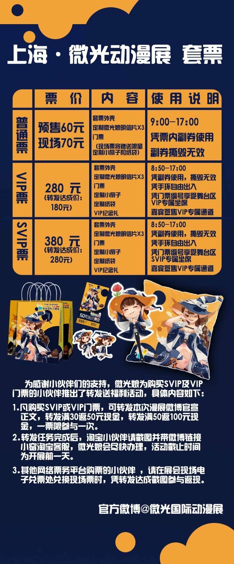 #上海微光国际动漫展#二宣发布-C3动漫网
