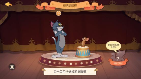 正版IP授权网易出品《猫和老鼠》手游,今日全平台上线-C3动漫网