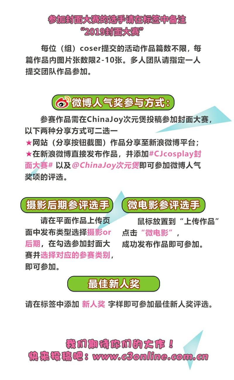 2019 ChinaJoy封面大赛复赛开启,战火重燃-C3动漫网